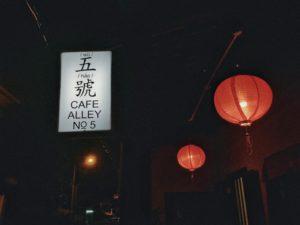 Alley No.5 Cafe 5号咖啡馆