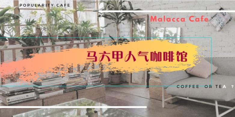 马六甲咖啡馆