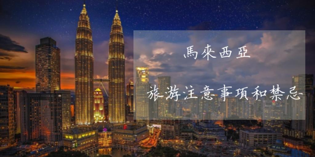 马来西亚旅游注意事项和禁忌