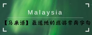 马来西亚马来语