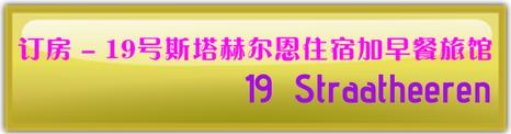 19Straatheeren - 19号斯塔赫尔恩住宿