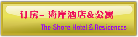 The Shore Hotel and Residences海岸酒店公寓