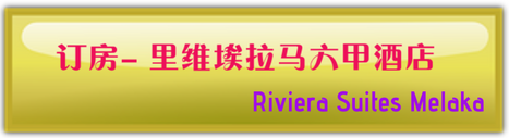 The Riviera Suites Hotel 里维埃拉套房酒店