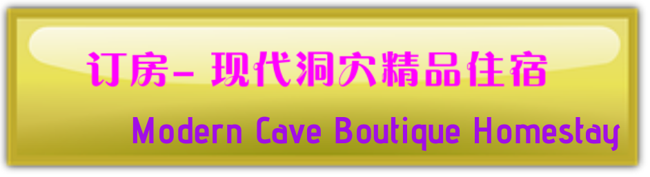 Modern Cave Boutique Homestay 现代洞穴民宿