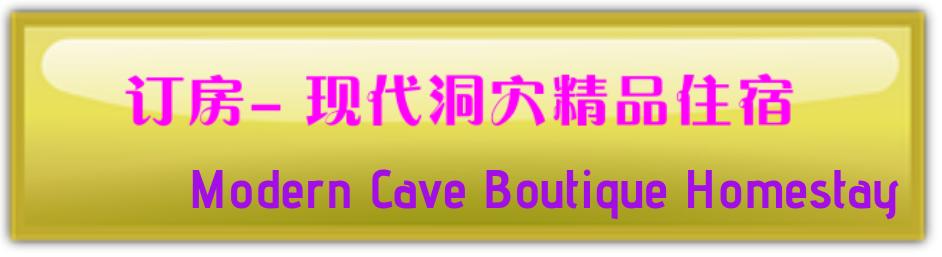 Modern Cave Boutique Homestay 现代洞穴民宿