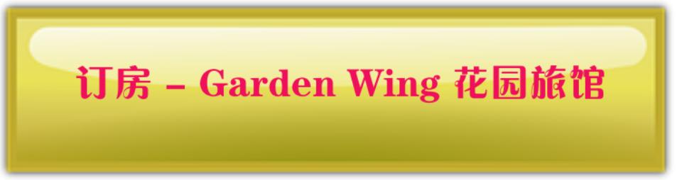 The Rucksack Caratel -Garden Wing 花园旅馆