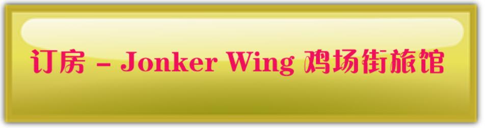 The Rucksack Caratel -Jonker Wing 鸡场街旅馆