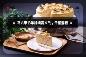 马六甲千层蛋糕