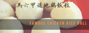 马六甲鸡饭粒
