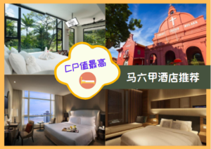 马六甲酒店