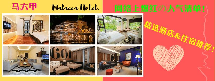 【2019】网络爆红清单。马六甲22间精选酒店&住宿。好评推荐。