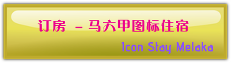 Icon Stay Melaka 马六甲图标住宿