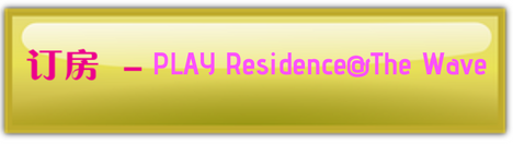 PLAY Residence@The Wave 浪情湾游乐公寓