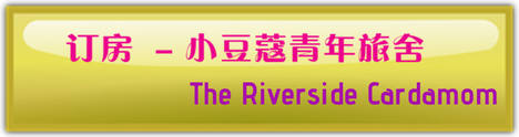 The Riverside Cardamom 小豆蔻青年旅舍