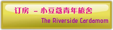 The Riverside Cardamom 小豆蔻青年旅舍