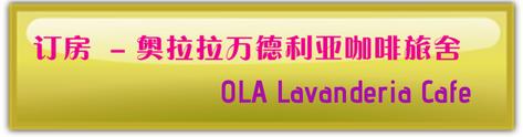 OLA Lavanderia Cafe 奥拉拉万德利亚咖啡旅舍