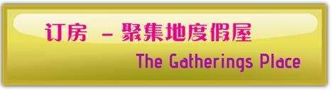 The Gatherings Place 聚集地度假屋