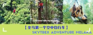马六甲skytrex冒险乐园