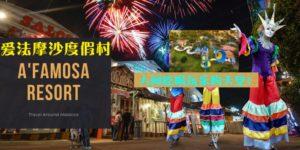 马六甲A'Famosa Resort爱化摩沙度假村