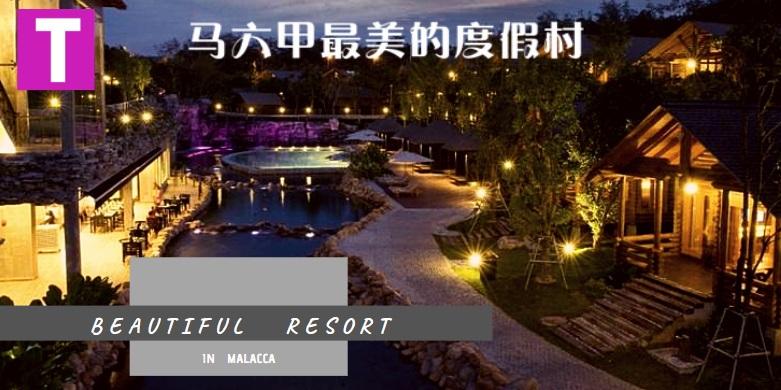 【精选人气】马六甲TOP 5度假村介绍。最美仙境,网友都说这里宛如人间天堂。