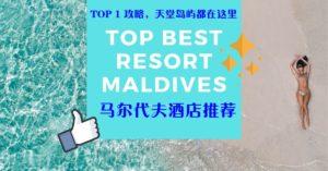马尔代夫酒店推荐