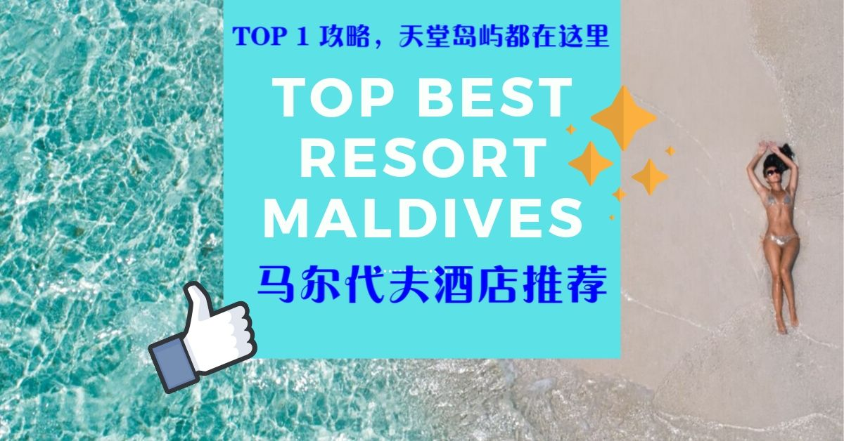 【2020】全球网友好评!马尔代夫35间酒店推荐清单。深度旅行天堂岛屿