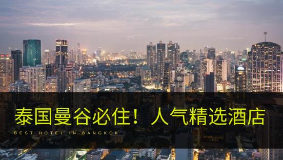 【2020精选】20间曼谷必住酒店介绍。超方便的位置!靠近各大景点。