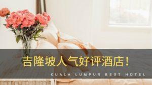吉隆坡酒店推荐