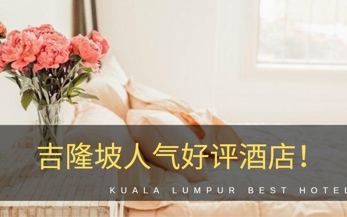 【2020】网络人气好评!吉隆坡22间酒店推荐清单,靠近各大景点!