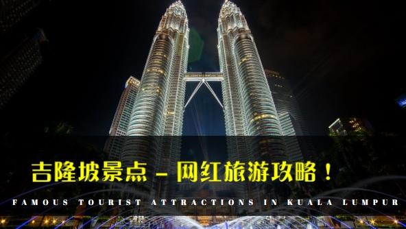 【2020】KL吉隆坡36个旅游景点!限时优惠+网红旅游全攻略!